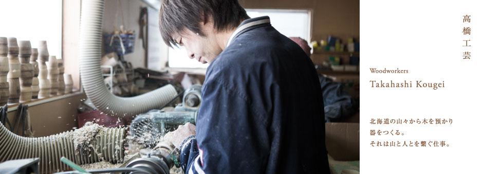 01_takahashi
